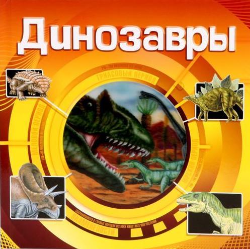Сапцина У.В. (пер.) Динозавры