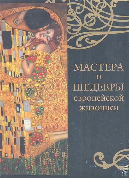 Мастера и Шедевры европейской живописи