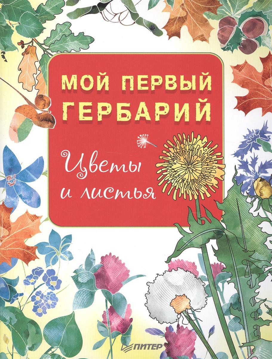 Андронова Е. (зав. ред.) Мой первый гербарий. Цветы и листья анна васильева мой гербарий листья деревьев