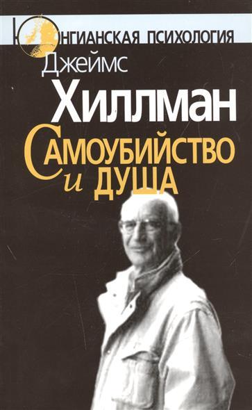 Хиллман Дж. Самоубийство и душа виктор суворов самоубийство