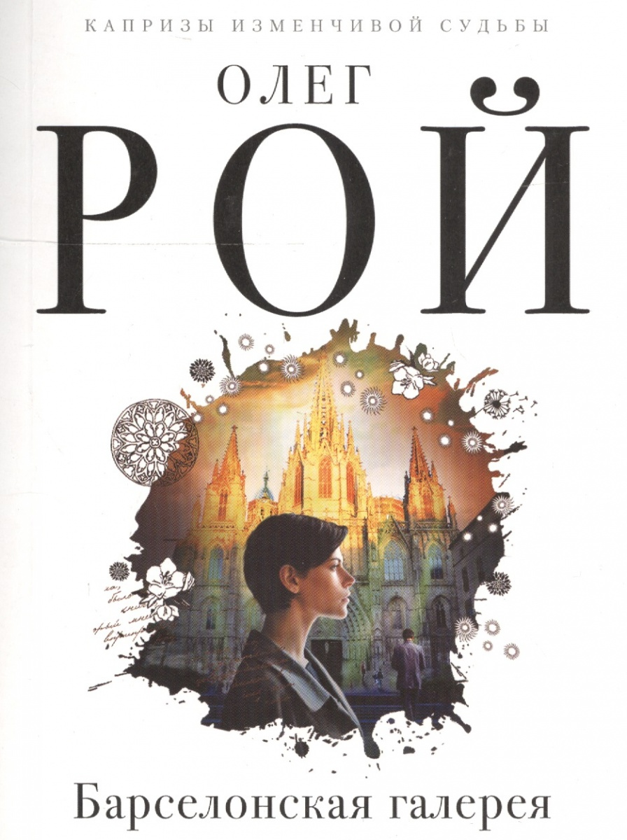 Рой О. Барселонская галерея ISBN: 9785040897872 рой о пропажа