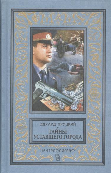 Тайны уставшего города. История криминальной Москвы от Читай-город