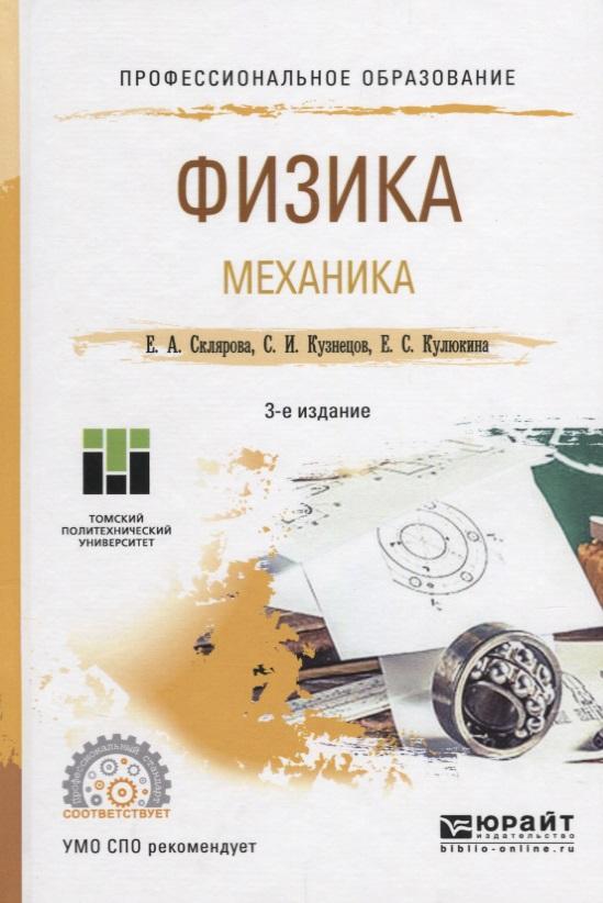 Склярова Е., Кузнецов С., Кулюкина Е. Физика. Механика
