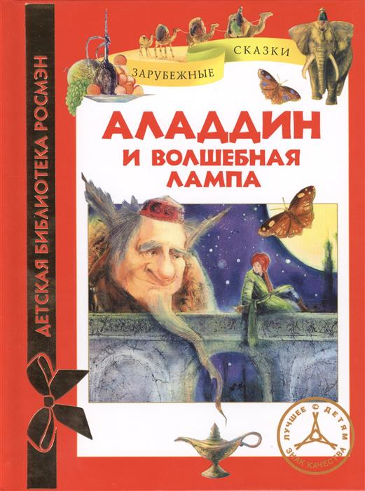 Рябченко В. (ред.) Аладдин и волшебная лампа махаон книга арабские сказки аладдин и волшебная лампа