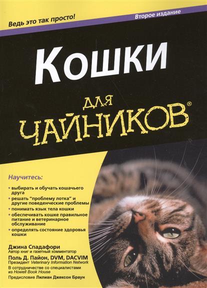 Кошки для чайников®
