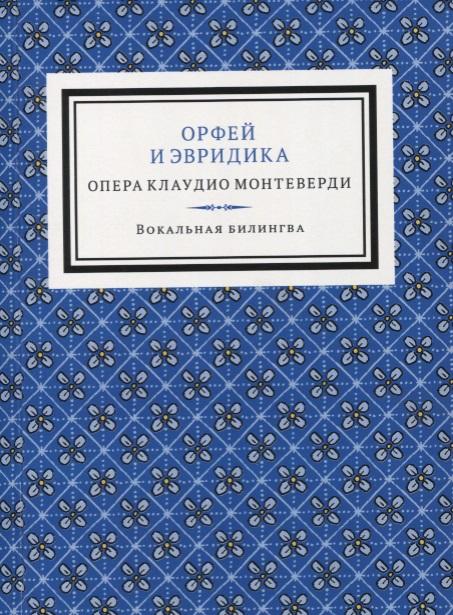 Орфей и Эвридика. Опера в пяти актах с прологом