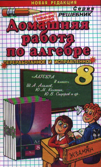 Домашняя работа по алгебре за 8 класс к учебнику