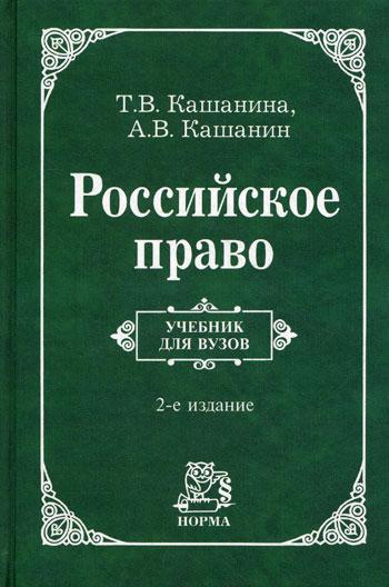 Российское право Учебник для вузов