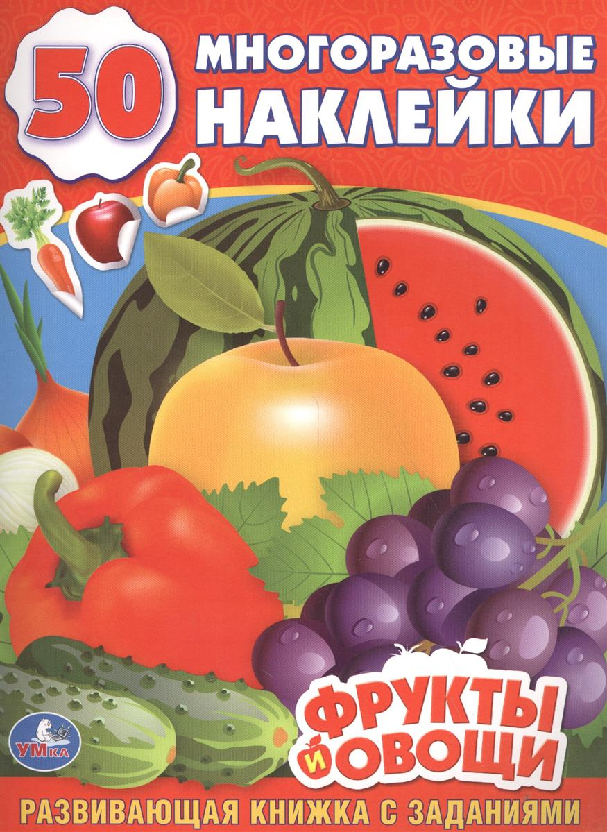 Хомякова К. (ред.) Фрукты и овощи. 50 многоразовых наклеек шмидт м ред сад и огород 45 многоразовых наклеек