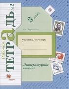 Литературное чтение. 3класс. Рабочая тетрадь №2