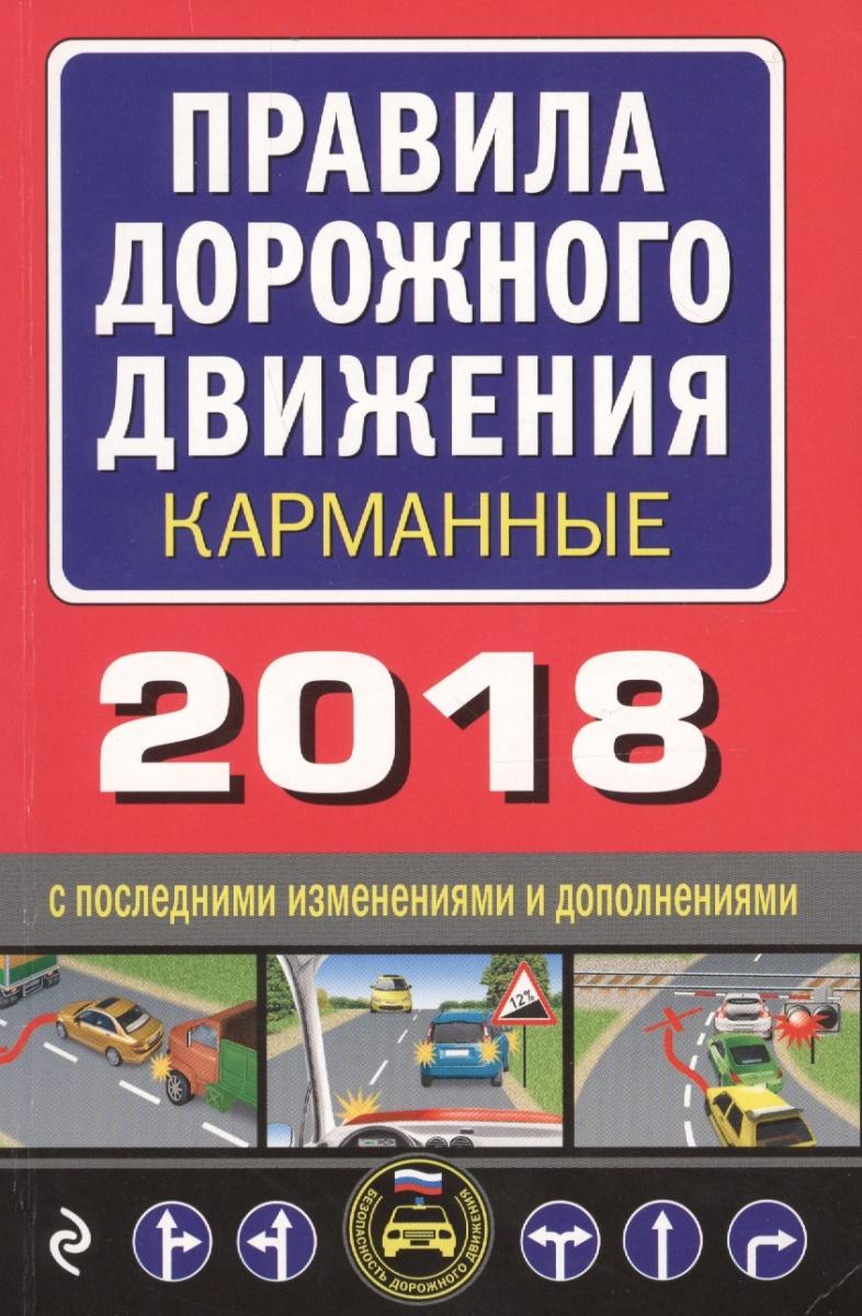 Правила дорожного движения 2018 карманные с новыми изменениями и дополнениями