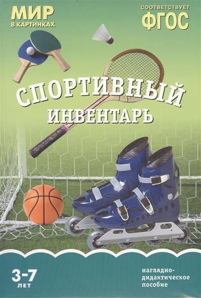 Минишева Т. Спортивный инвентарь. Наглядно-дидактическое пособие спортивный инвентарь bradex бинт резиновый эластик