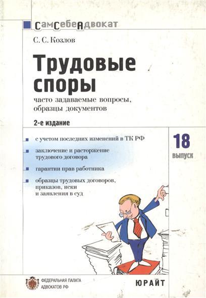 Трудовые споры Часто задаваемые вопросы...Вып.18