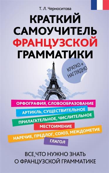 Черноситова Т. Краткий самоучитель французской грамматики в т тозик самоучитель sketchup