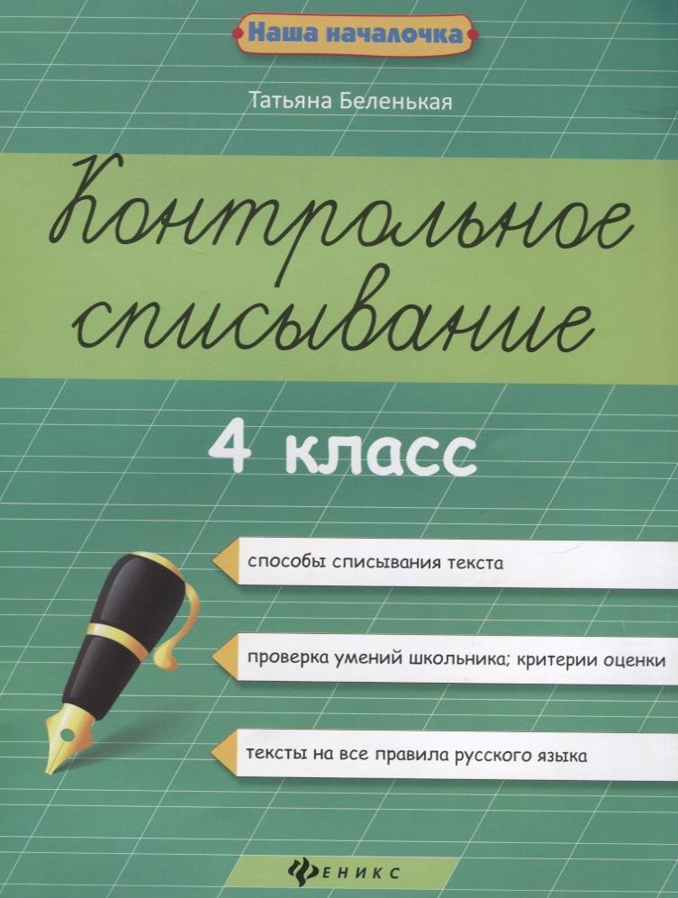 Беленькая Т.: Контрольное списывание. 4 класс. Пособие