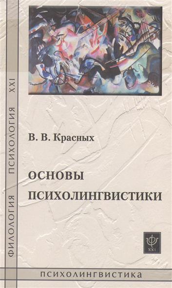 Основы психолингвистики. Лекционный курс. Издание 2-е, дополненное