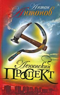 Антонов А. Ленинский проспект н новгород продам дом ленинский район