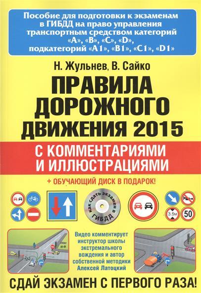 Правила дорожного движения 2015 с комментариями и иллюстрациями. Пособие для подготовки к экзаменам в ГИБДД на право управления транспортным средством категорий