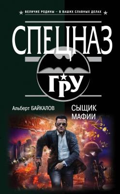 Байкалов А. Сыщик мафии байкалов а запрещенный прием