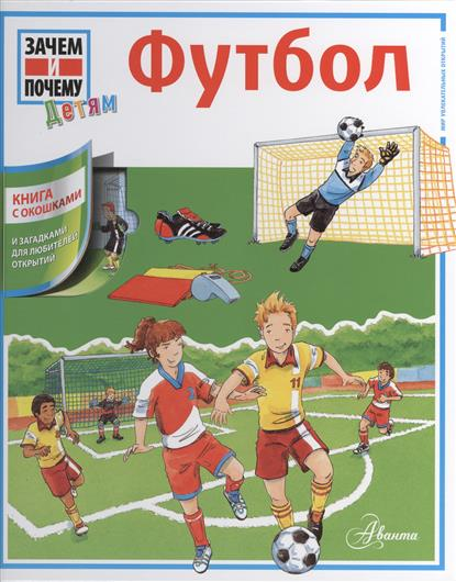 Футбол. Книга с окошками
