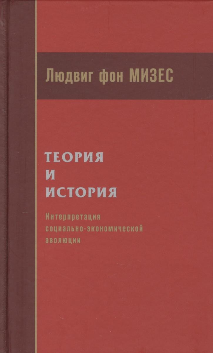 Теория и история. Интерпретация социально-экономической эволюции
