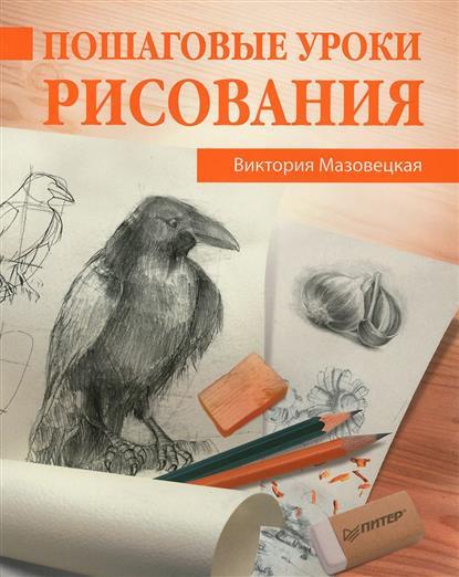 Мазовецкая В. Пошаговые уроки рисования
