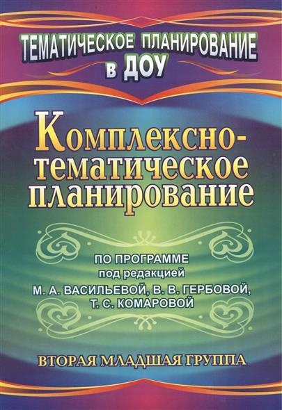 Комплексно-тематическое планирование по программе под редакцией М.А. Васильевой, В.В. Гербовой, Т.С. Комаровой. Вторая младшая группа