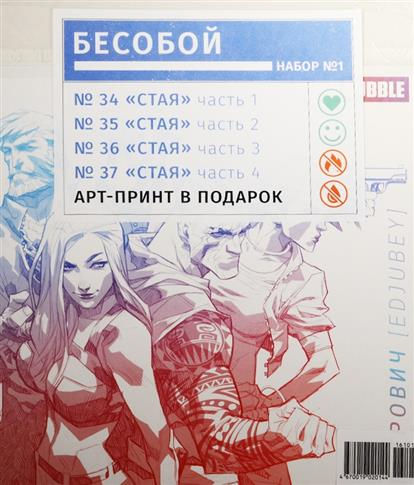 Набор комиксов Бесобой №1 (комплект из 4 книг + арт-принт)