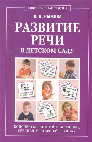 Развитие речи в детском саду Конспекты занятий…