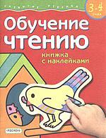 КН Обучение чтению 3-4 года
