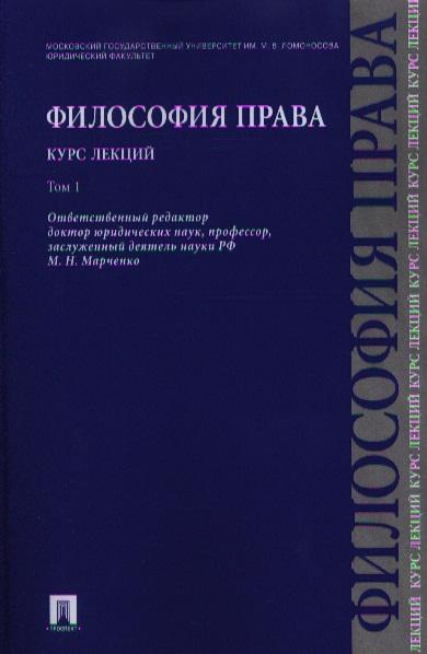 Марченко М. (ред.) Философия права. Курс лекций. Том 1