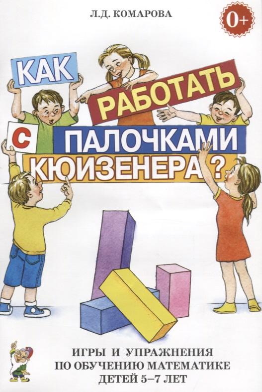 Как работать палочками Кюизенера? Игры и упражнения по обучению математике детей 5-7 лет