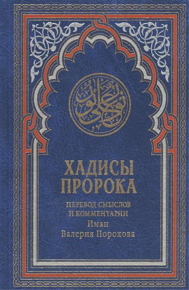 Хадисы Пророка. 4-е издание
