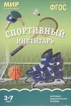 Спортивный инвентарь. Наглядно-дидактическое пособие