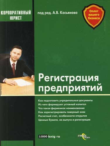 Касьянов А. (ред) Регистрация предприятий купить временная регистрация через уфмс
