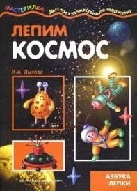 Лыкова И. Лепим космос