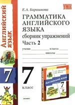 Барашкова Е. Грамматика англ языка Сборник упр ч.2. 7 кл афанасьева о новый курс англ языка 7 кл раб тетр 2