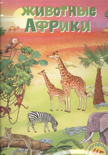 Плаксунова Д. (ред.) Животные Африки. 45 многоразовых наклеек плаксунова д ред королевский бал 45 многоразовых наклеек