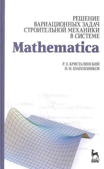 Решение вариац. задач строит. механики в системе Mathematica