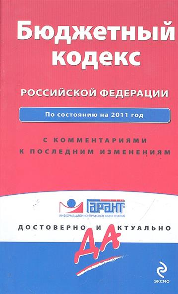 Бюджетный кодекс РФ С комм.
