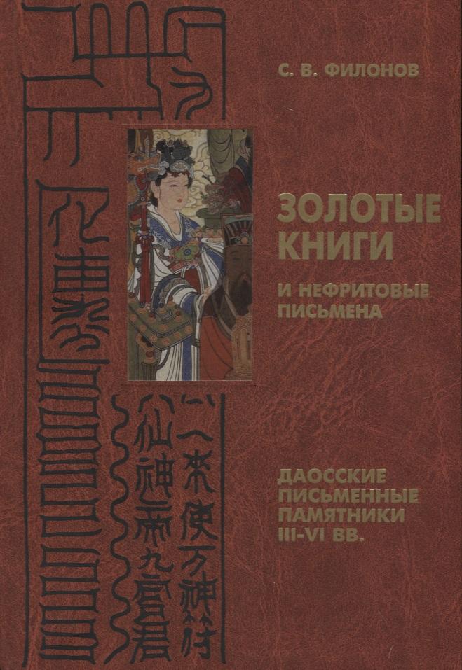 Филонов С. Золотые книги и нефритовые письмена: Даосские письменные памятники III - VI веках