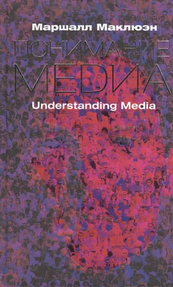 Маклюэн М. Понимание медиа. Understanding Media understanding death
