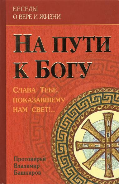 Башкиров В. На пути к Богу. Слава Тебе, показавшему нам свет!.. 2 изд. цена