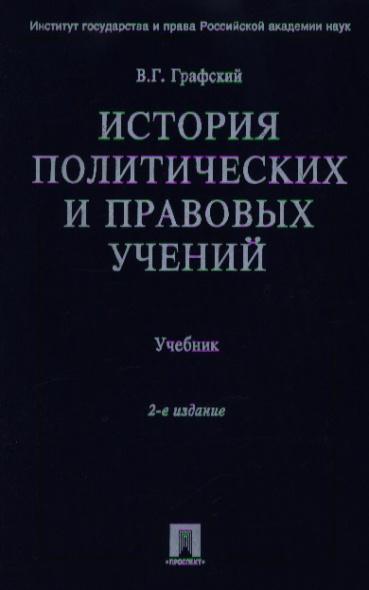 История полит. и правовых учений Графский