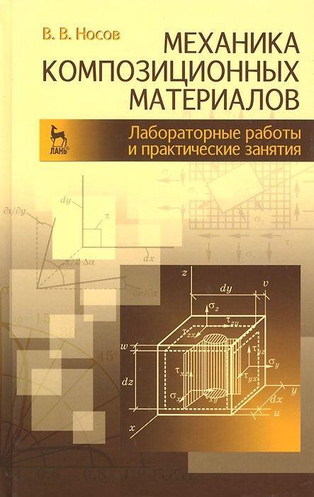 Механика композиционных материалов. Лабораторные работы и практические занятия. Учебное пособие
