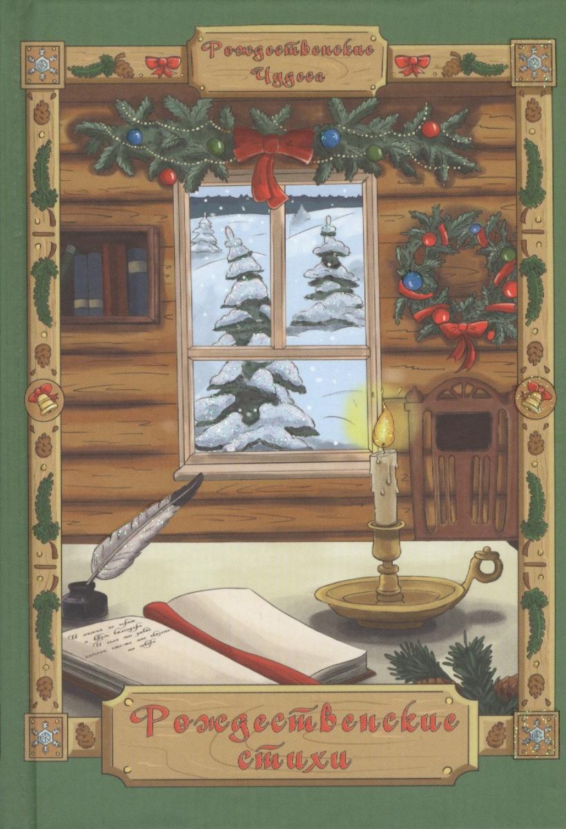 Нестерова А. (ред.) Рождественские стихи