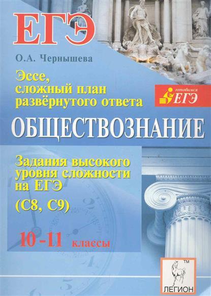Обществознание Задания выс. ур. сложности на ЕГЭ
