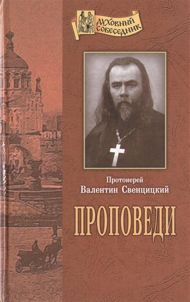 Свенцицкий В. Проповеди валентин павлович свенцицкий диалоги