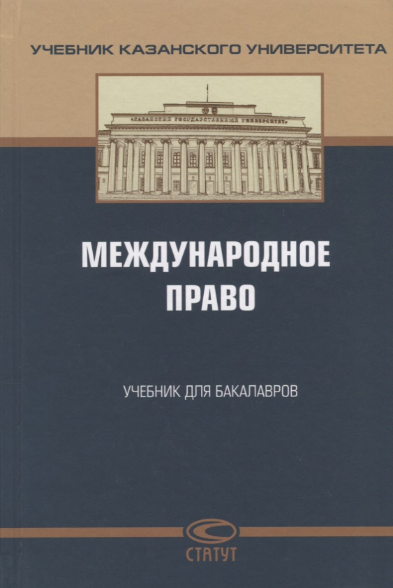 Валеев Р., Курдюков Г. (ред.) Международное право. Учебник для бакалавров