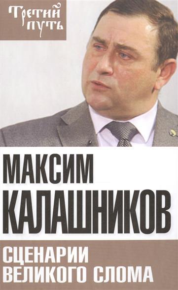 Калашников М. Сценарии великого слома